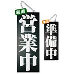 ブラック木製サイン (中) (3972) 営業中 4/準備中