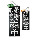 ブラック木製サイン (中) (3974) 感謝の気持ちで商い中/真心込めて仕度中