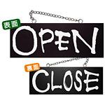 ブラック木製サイン (中横) (3979) OPEN 1/CLOSE