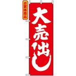 のぼり旗 (400) 紅白 大売出し