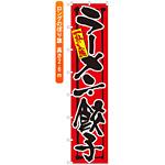 ロングのぼり旗 (4030) 一杯入魂 ラーメン・餃子