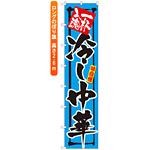 ロングのぼり旗 (4036) 一杯入魂 旨い冷し中華