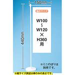 ミニのぼり旗用器具 (4192) 平台式・H440mm・ウエイト有