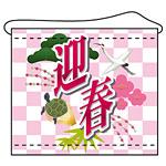 店内タペストリー ヨコ長 W600×H520mm (4340) 迎春