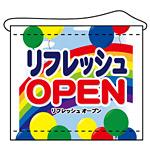店内タペストリー ヨコ長 W600×H520mm (4344) リフレッシュOPEN
