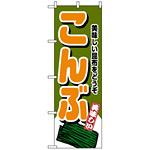 のぼり旗 (4349) こんぶ