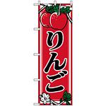 のぼり旗 (441) りんご イラスト 赤地/黒文字