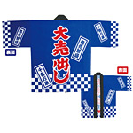 大売出しハッピ (4438) 青
