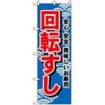 のぼり旗 (450) 回転すし (青地)