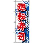 のぼり旗 (452) 廻転寿司 (赤字)