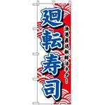のぼり旗 (453) 廻転寿司 (青字)