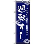 のぼり旗 (454) 廻転寿司
