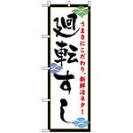 のぼり旗 (456) 廻転寿司 (白地)