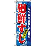 のぼり旗 (457) 廻鮮すし (赤字)