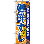 のぼり旗 (458) 廻鮮すし (青字)