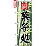 のぼり旗 (4585) 菓子処