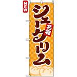 のぼり旗 (4592) 名物 シュークリーム オレンジ柄