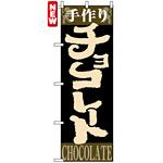 のぼり旗 (4593) 手作り チョコレート