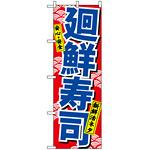 のぼり旗 (460) 廻鮮寿司 (青字)