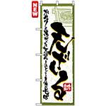 のぼり旗 (4600) 天ざるあかりと上がった天ぷらとのどごし自慢のそば
