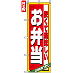 のぼり旗 (4615) 安くて美味しい お弁当