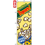 のぼり旗 (4633) Hand Made Popcorn !
