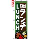 のぼり旗 (4761) 日替ランチ LUNCH 洋食イラスト