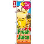 のぼり旗 (4769) Fresh Juice フレッシュジュース