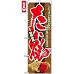 のぼり旗 (4771) 特選小豆 たい焼