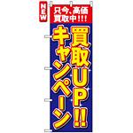 のぼり旗 (4782) 買取UP!!キャンペーン