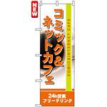 のぼり旗 (4786) コミック&ネットカフェ