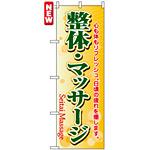 のぼり旗 (4787) 整体・マッサージ