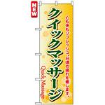 のぼり旗 (4788) クイックマサージ