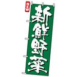 のぼり旗 (4791) 新鮮野菜 緑地/白文字