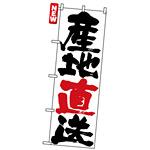 のぼり旗 (4792) 産地直送 白地/筆文字