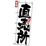 のぼり旗 (4793) 新鮮 直売所 白地/筆文字