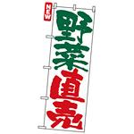 のぼり旗 (4794) 野菜直売 白地/緑・赤文字