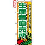 のぼり旗 (4796) 生産者直売所 緑文字
