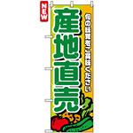 のぼり旗 (4798) 産地直送 緑文字