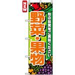 のぼり旗 (4799) 野菜・果物