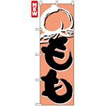 のぼり旗 (4801) もも 黒字