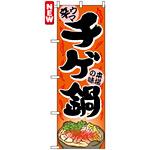 のぼり旗 (4809) チゲ鍋