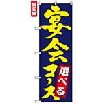 のぼり旗 (4811) 選べる宴会コース 紺地/黄色文字