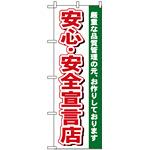 のぼり旗 (484) 安心・安全宣言店