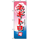 のぼり旗 (492) ネギトロ