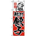 のぼり旗 (5) 餃子