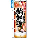 のぼり旗 (5007) 鍋写真 鍋料理 フルカラー