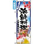 のぼり旗 (5012) 刺身写真 海鮮料理 フルカラー