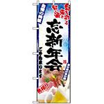 のぼり旗 (5013) 刺身写真 忘新年会 フルカラー