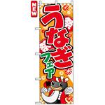 のぼり旗 (5024) うなぎフェア